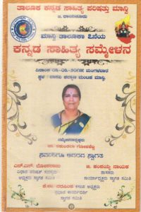 Dr.Shakuntala G9